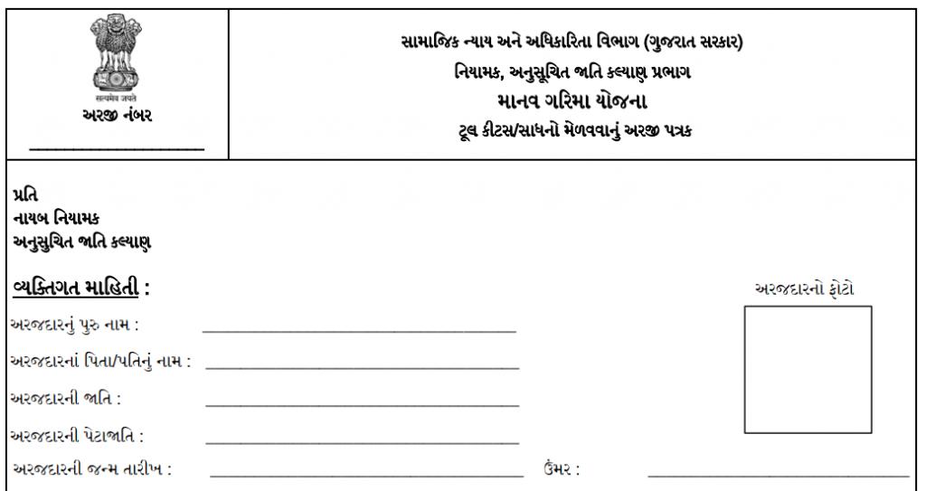 Manav Garima Yojna Online Application Form and Details