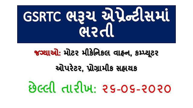 GSRTC Apprentice Bharti Bharuch 2020